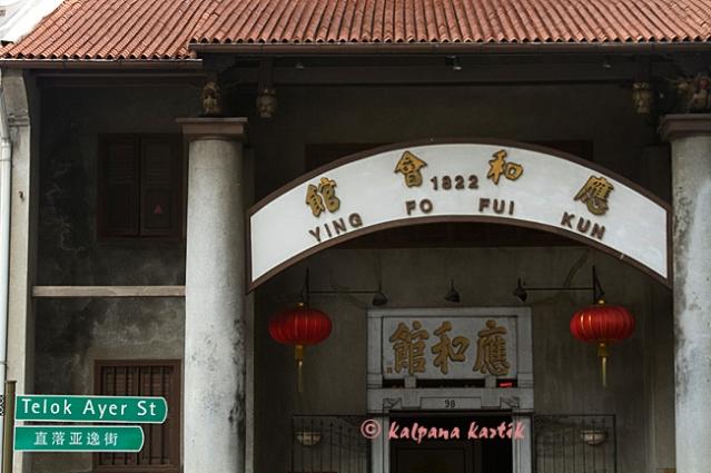 Chinese Hakka clan house